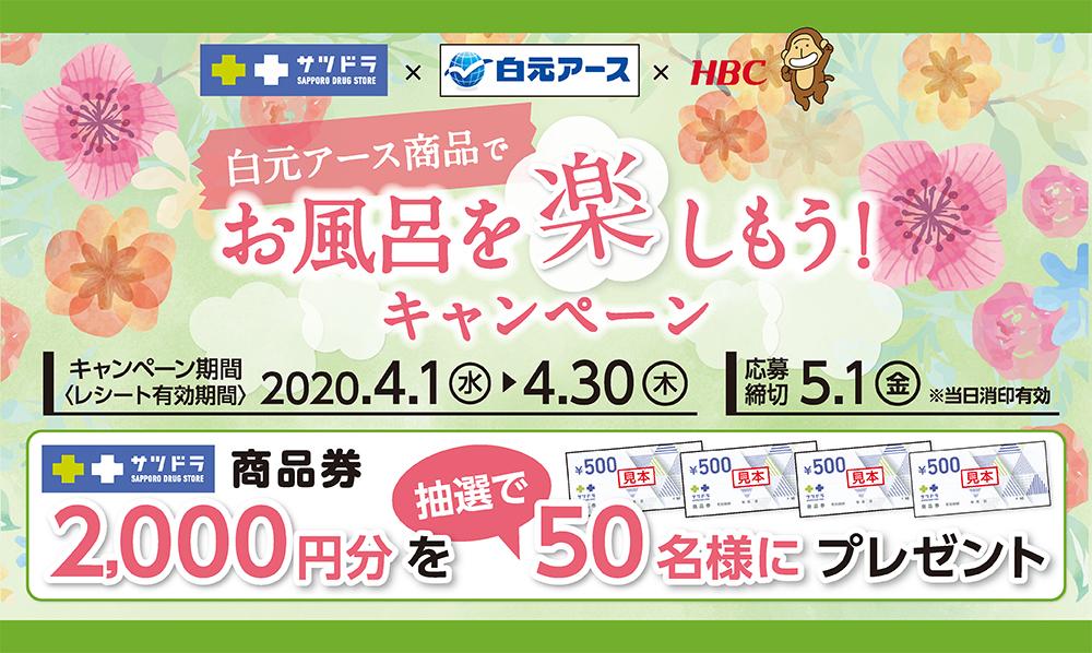 抽選でサツドラ商品券2,000円分が当たる!?白元アース商品でお風呂を楽しもう!キャンペーン