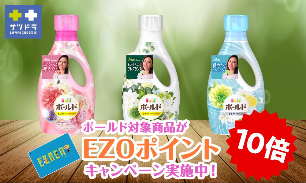 P&Gから柔軟剤入り洗剤『ボールド』がリニューアル、そして新しい香り新発売!
