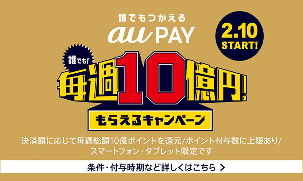 auPAYで最大20%ポイント還元!!