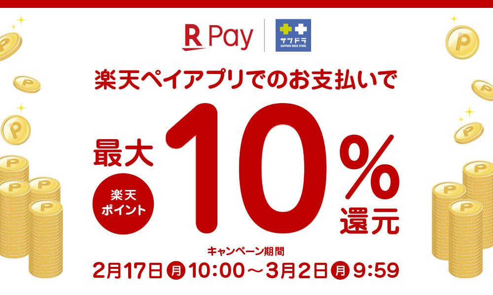 楽天ペイアプリでのお支払いで、楽天ポイント最大10%還元!!