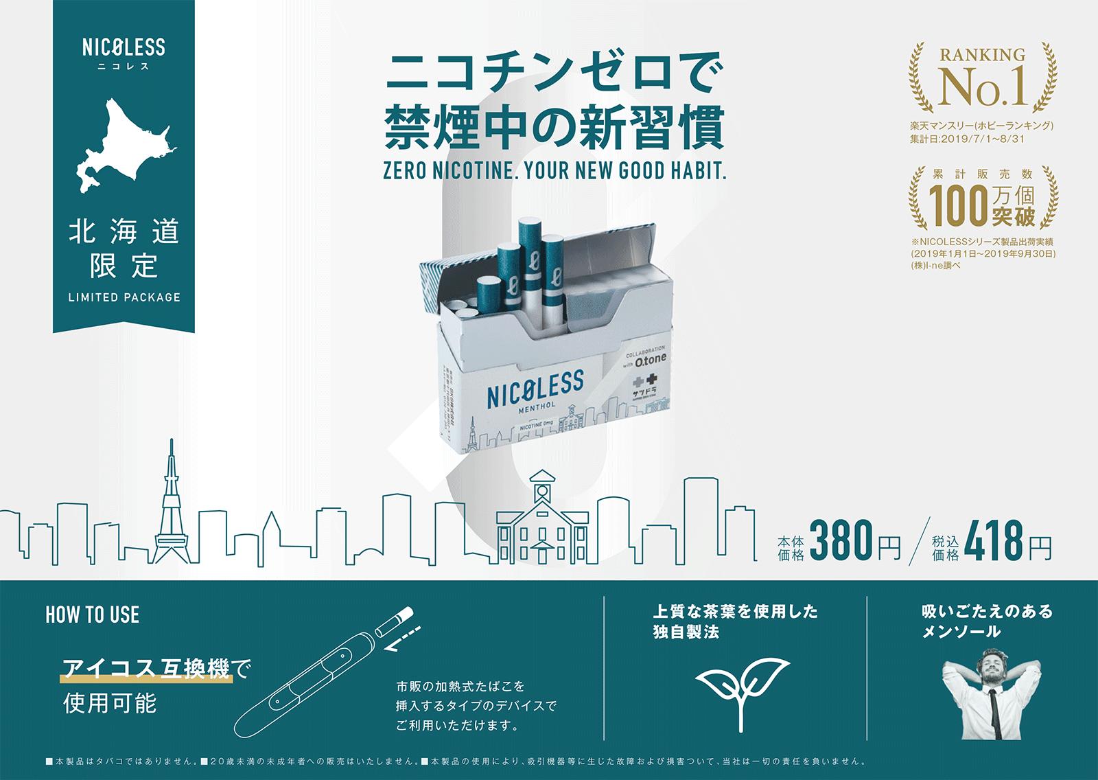 Otone×NICOLESSコラボパッケージサツドラ限定発売