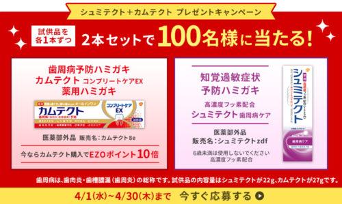 『シュミテクト』+『カムテクト』 プレゼントキャンペーン!