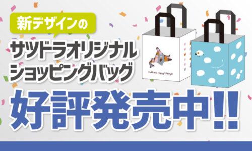 新デザインのサツドラオリジナルショッピングバッグが発売に!