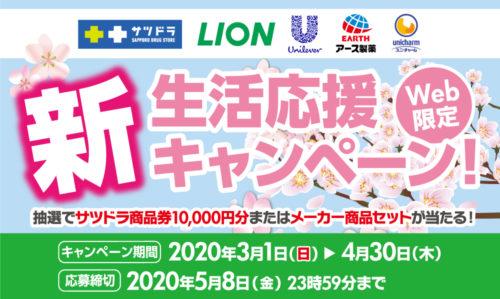 サツドラ商品券10,000円分が当たる!?WEB限定新生活応援キャンペーン!