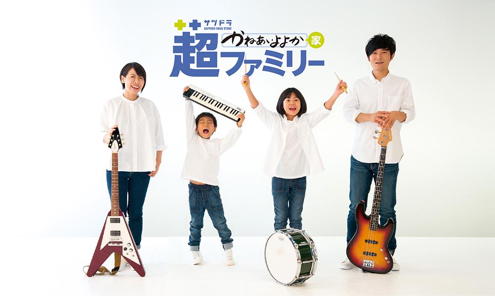 """北海道の""""超""""楽しいを世界へ発信!"""