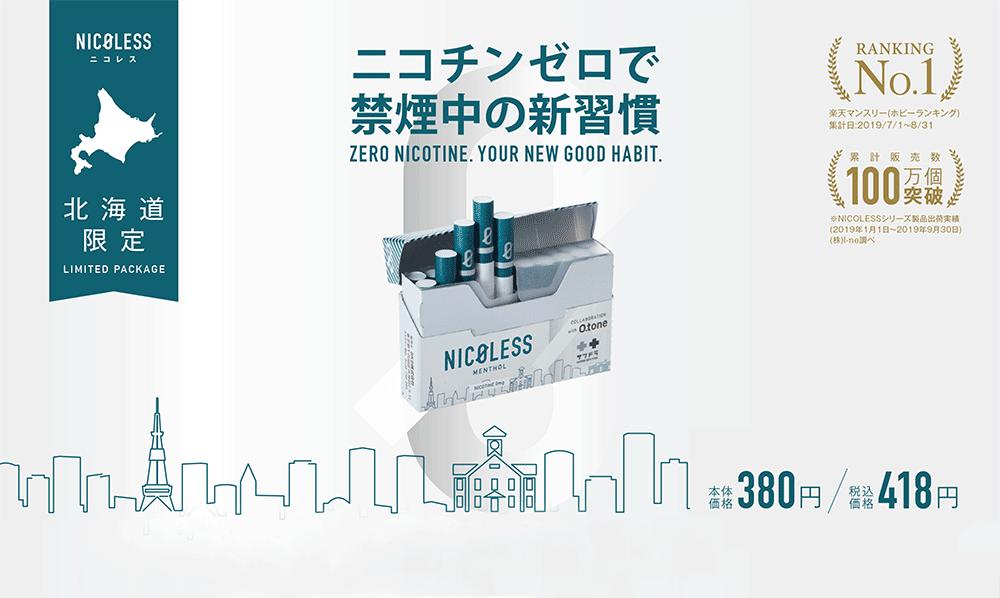 サツドラ限定販売 Otone×NICOLESS コラボパッケージ発売