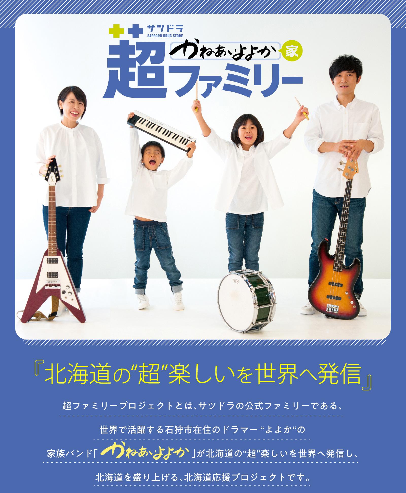 北海道の超楽しいを世界へ発信