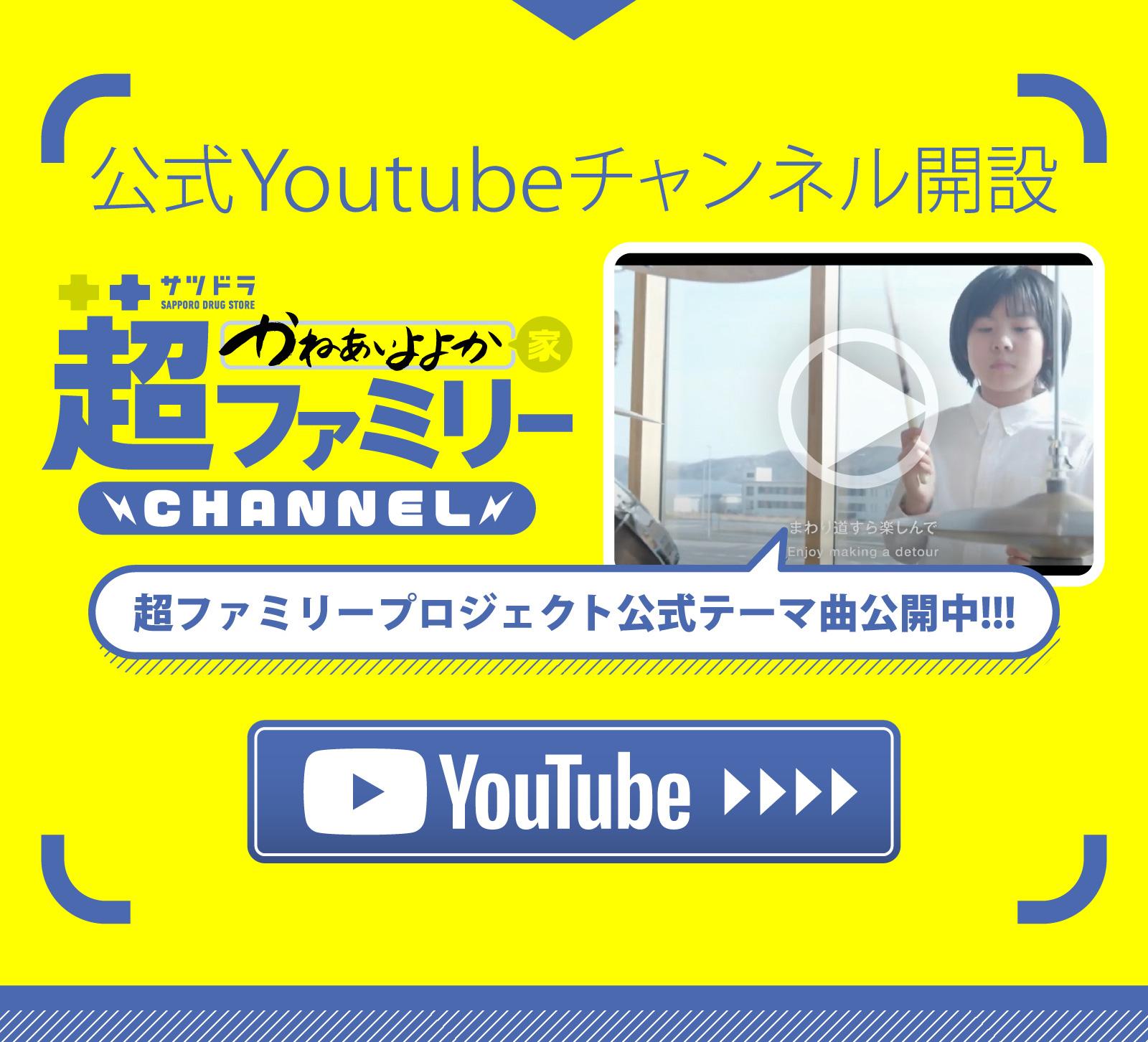 超ファミリープロジェクト公式Youtubeチャンネル開設!