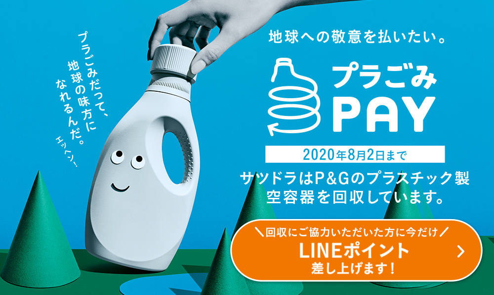 P&G商品の容器を回収中!プラごみPAYキャンペーン