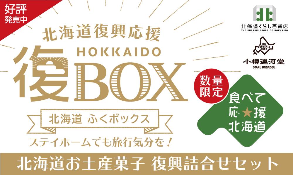 北海道復興応援 復BOX(ふくボックス) 数量限定北海道お土産菓子 復興詰合せセット