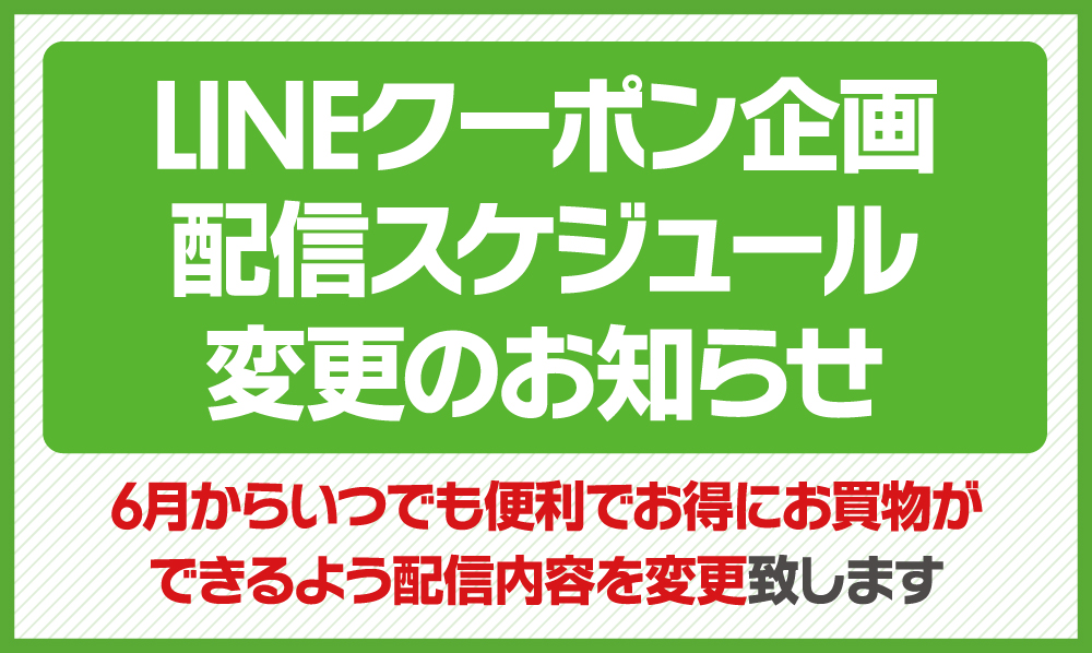 LINEクーポン企画配信スケジュール変更のお知らせ