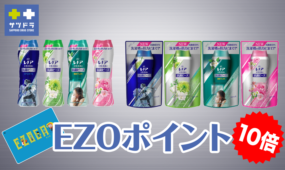 『P&G レノア本格消臭抗菌ビーズシリーズ』   オトクなキャンペーン実施中