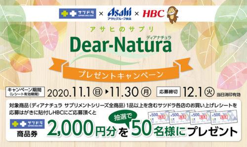 アサヒのサプリ『Dear-Natura』プレゼントキャンペーン