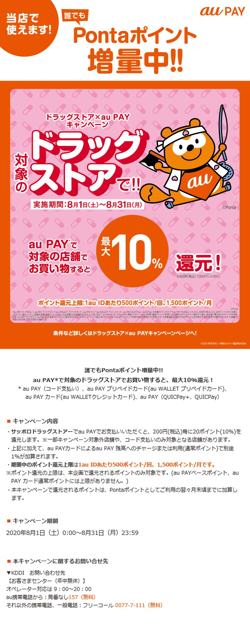 ドラッグストア × au PAYキャンペーン
