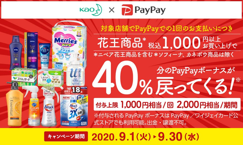花王×PayPay 花王商品1,000円(税込)以上お買い上げで40%分のPayPayボーナスが戻ってくる!