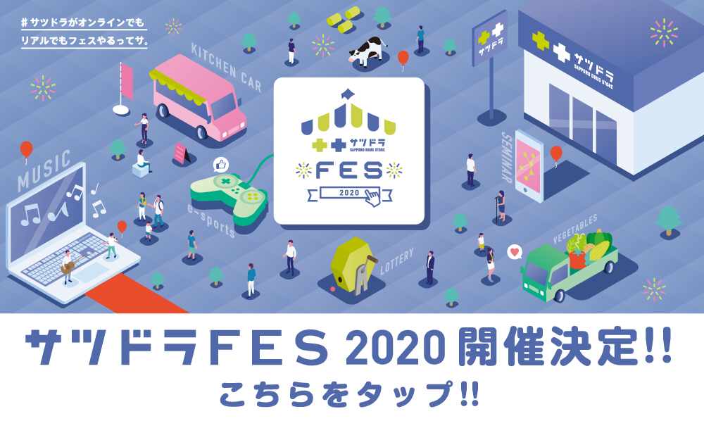 サツドラFES2020開催決定!