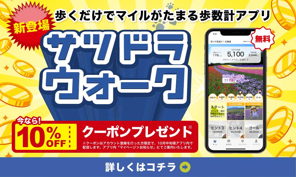 歩くだけでマイルがたまる歩数計アプリ、「サツドラウォーク」新登場!