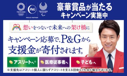 P&Gキャンペーン 豪華賞品が当たる!~キャンペーン応募でP&Gから支援金が付与されます~