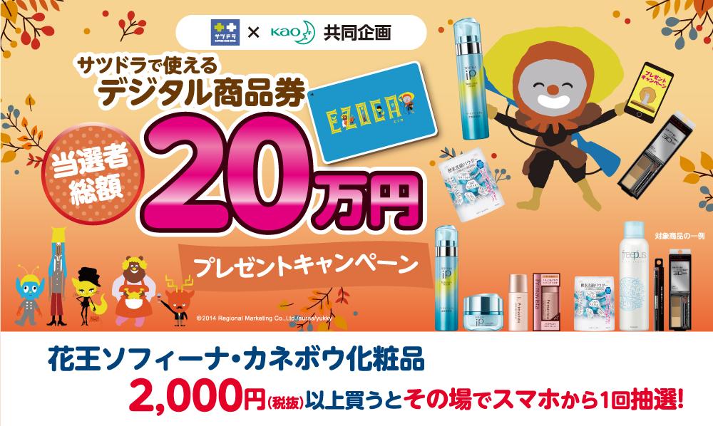 サツドラ×花王 共同企画 サツドラで使えるデジタル商品券 当選額総額20万円プレゼントキャンペーン