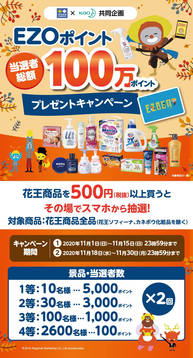 サツドラ×花王 共同企画 EZOポイント当選者総額100万ポイントプレゼントキャンペーン!