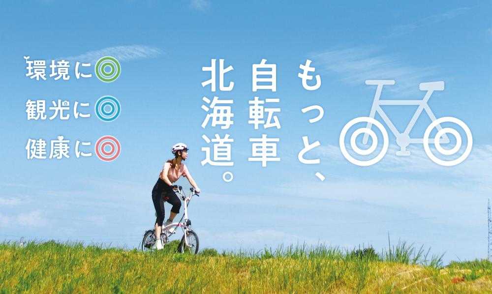 もっと自転車北海道【紹介】