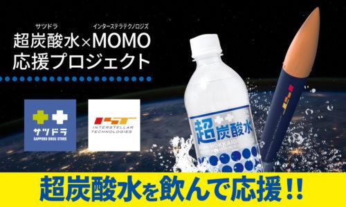 超炭酸水 × MOMO応援プロジェクト