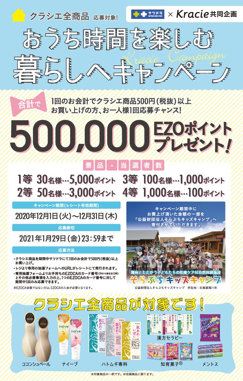 おうち時間を楽しむ暮らしへキャンペーン!当選者合計500,000EZOポイントプレゼント!!