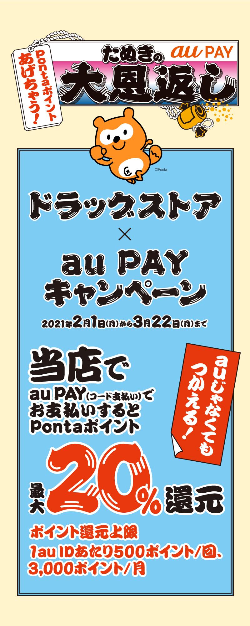 最大20%還元!au PAYキャンペーン!