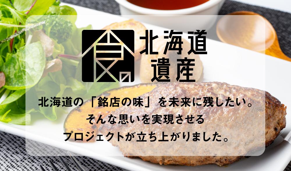 食の北海道遺産プロジェクト