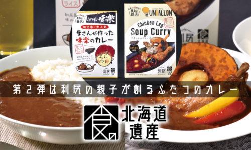 食の北海道遺産 第2弾 利尻の親子が創る2つのカレー