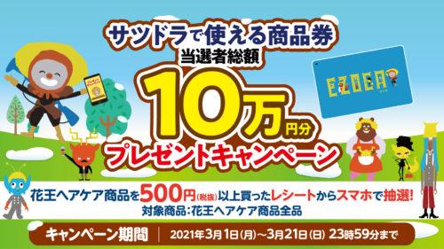 抽選で当選者総額10万円分のサツドラで使える商品券が当たる!!
