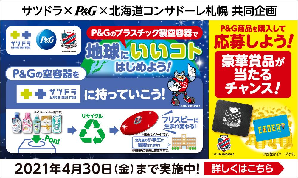 【サツドラ×P&G×北海道コンサドーレ札幌】P&Gのプラスチック製空容器で地球にいいコトはじめよう!キャンペーン