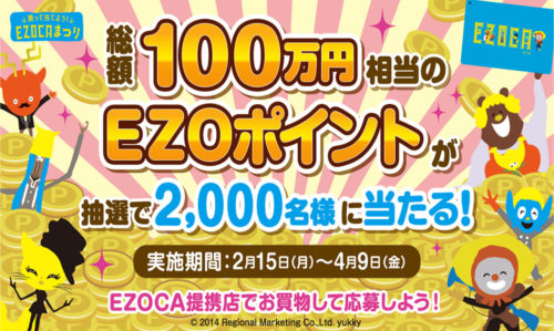総額100万円相当のEZOポイントが当たる!EZOCAまつり開催!