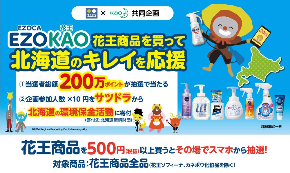 サツドラ×花王共同企画 抽選でEZOポイントが当たる!花王賞品を買って北海道のキレイを応援!