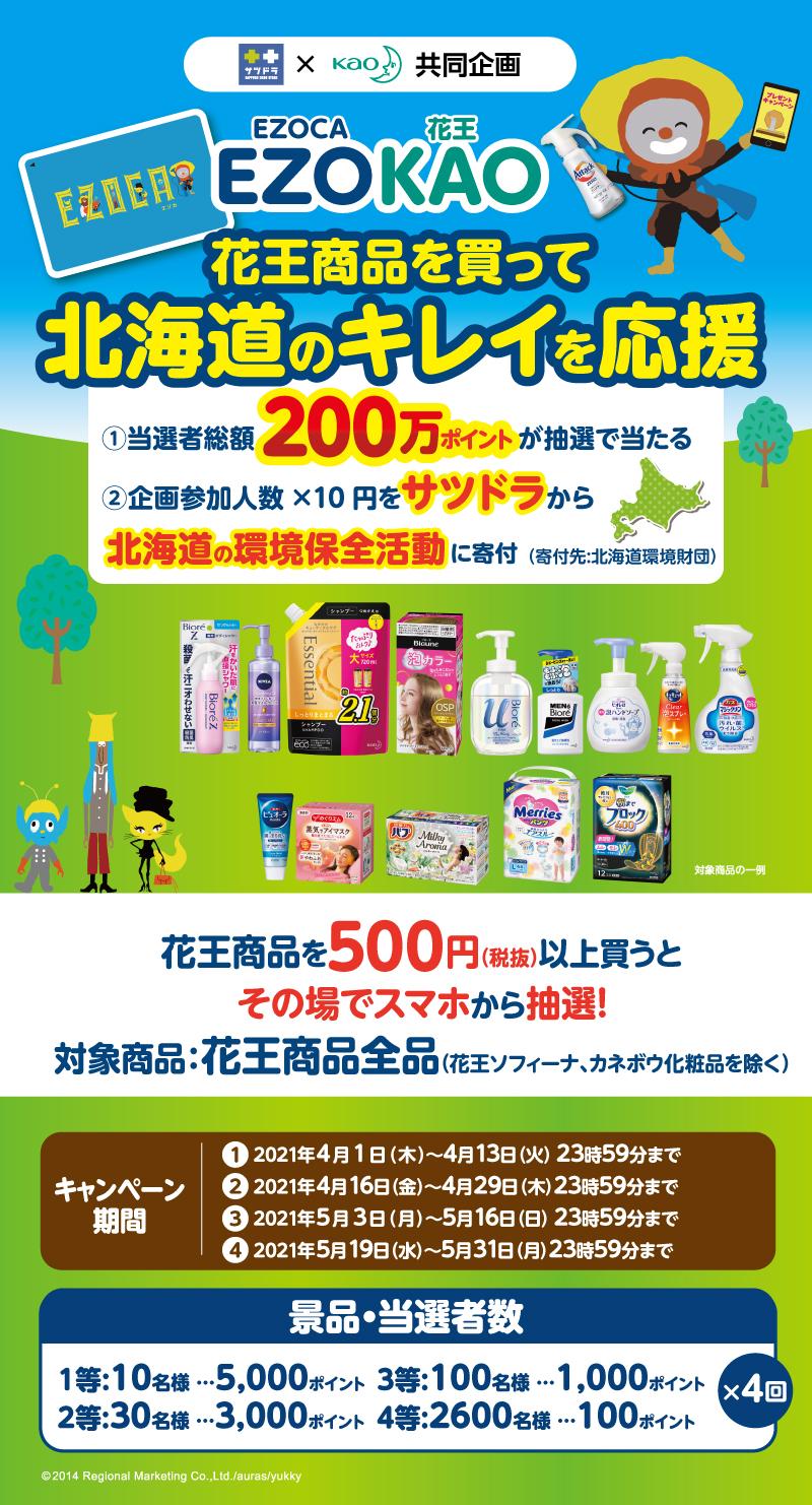 サツドラ×花王共同企画 抽選でEZOポイントが当たる!花王商品を買って北海道のキレイを応援!