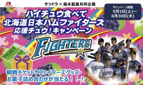 ハイチュウ食べて北海道日本ハムファイターズ応援チュウ!キャンペーン