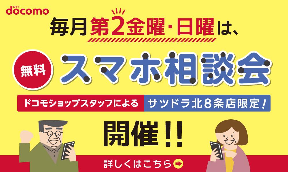 ドコモショップスタッフによるサツドラ北8条店限定!スマホ相談会!
