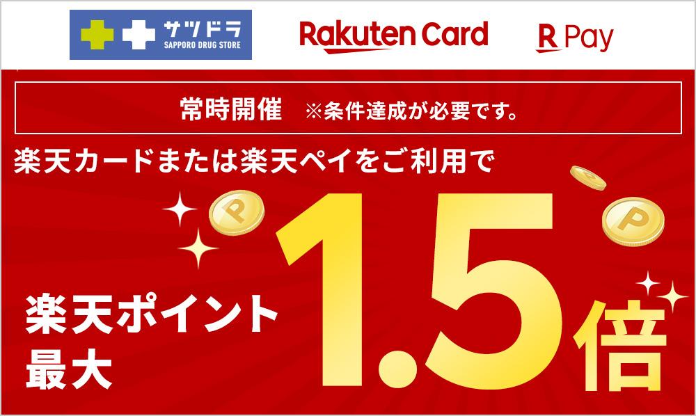 サツドラ×楽天カード 楽天ポイント最大1.5倍キャンペーン!