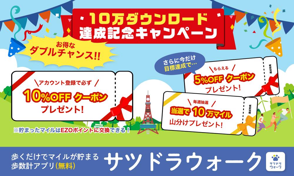 サツドラウォーク10万ダウンロード達成記念キャンペーン