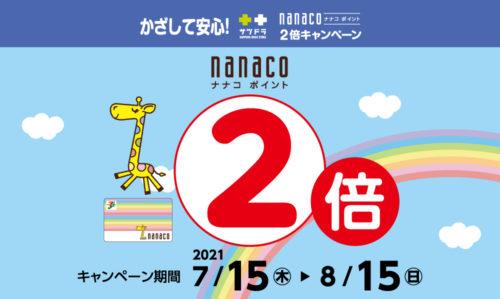 サツドラ×nanaco nanacoポイント2倍キャンペーン!