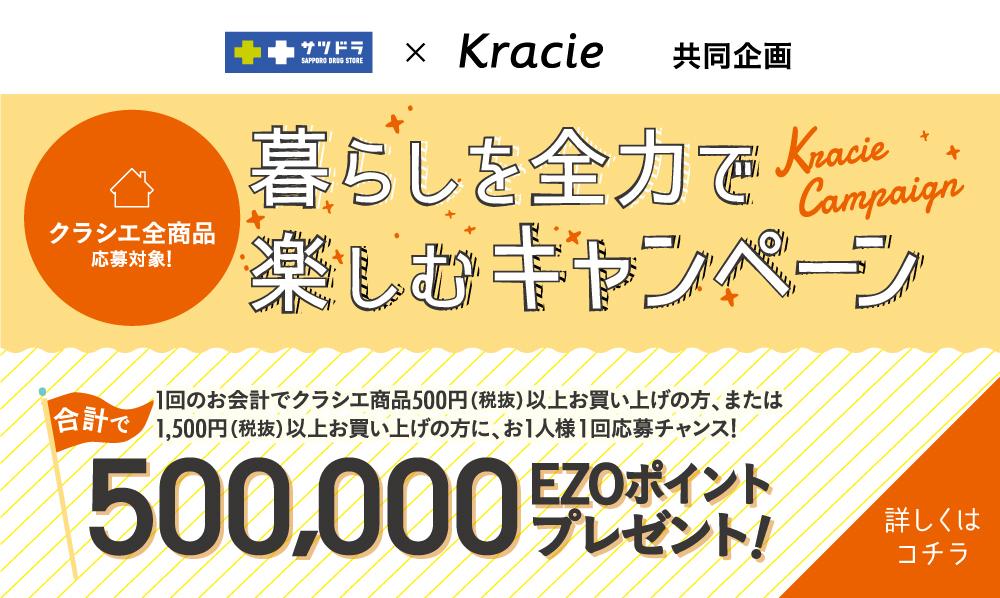 暮らしを全力で楽しむキャンペーン!当選者合計500,000EZOポイントプレゼント!!