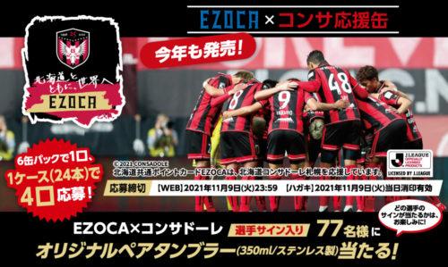 EZOCA×コンサ応援缶 オリジナルペアタンブラープレゼントキャンペーン