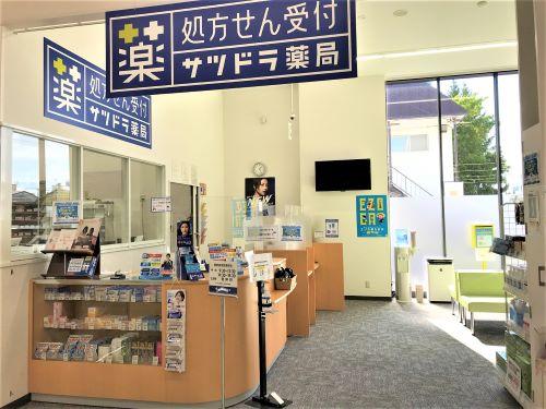 サツドラ薬局 岩見沢6条店