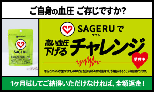 SAGERU(サゲル)で高めの血圧下げるチャレンジ!受付中!