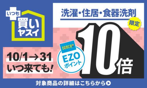 洗濯・住居・食器洗剤が「いつも買いヤスイ」10月1日~31日までEZOポイント10倍!